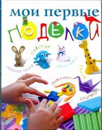 Красичкова А.Г. - Мои первые поделки обложка книги