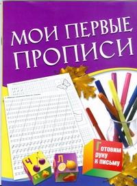 Гаврина С.Е. - Мои первые прописи. Для детей 5-7 лет обложка книги