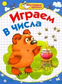 Соколова Е.В. - Мои первые прописи. Играем в числа обложка книги
