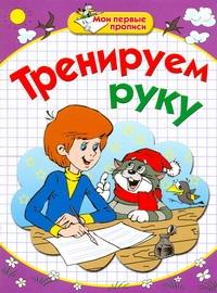 Соколова Е.В. - Мои первые прописи. Тренируем руку обложка книги