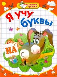 Соколова Е.В. - Мои первые прописи. Я учу буквы обложка книги