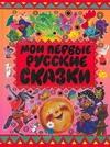Мои первые русские сказки обложка книги