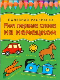 Герасина О.А. - Мои первые слова на немецком обложка книги