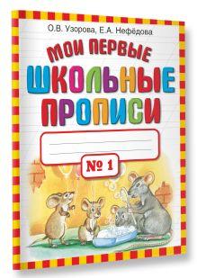 Узорова О.В., Нефедова Е.А. - Мои первые школьные прописи. В 4 ч. Ч. 1 обложка книги