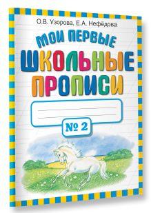 Узорова О.В., Нефедова Е.А. - Мои первые школьные прописи. В 4 ч. Ч. 2 обложка книги