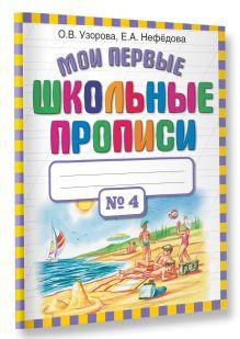 Узорова О.В. - Мои первые школьные прописи. В 4 ч. Ч. 4 обложка книги