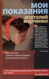 Марченко М.Н. - Мои показания' обложка книги