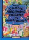 Энтин Ю.С. - Мои самые любимые песни  из мультфильмов обложка книги