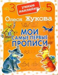 Жукова О.С. - Мои самые первые прописи обложка книги
