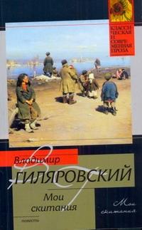 Гиляровский В.А. - Мои скитания обложка книги