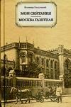 Гиляровский В.А. - Мои скитания. Москва газетная обложка книги