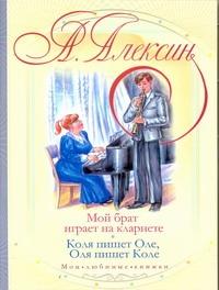 Мой брат играет на кларнете. Коля пишет Оле, Оля пишет Коле обложка книги