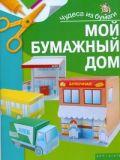 Мой бумажный дом от ЭКСМО