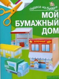 Мой бумажный дом Жукова И.В.