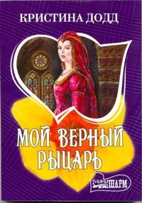 Додд Кристина - Мой верный рыцарь обложка книги