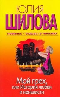 Мой грех, или История любви и ненависти Шилова Ю.В.