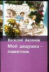 Аксенов В. П. - Мой дедушка - памятник обложка книги