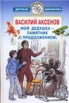 Мой дедушка - памятник (с продолжением) Аксенов В. П.
