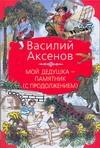 Аксенов В. П. - Мой дедушка - памятник (с продолжением) обложка книги
