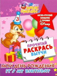 - Мой день рождения. It's my birthday. Англо-русский словарик с героями Disney обложка книги
