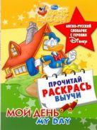 Мой день. My day. Англо-русский словарик с героями Disney