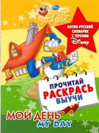 - Мой день. My day. Англо-русский словарик с героями Disney обложка книги