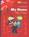 Мой дом = My Home