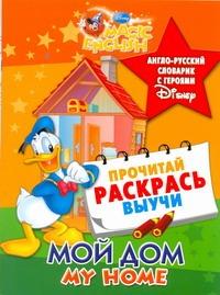 Мой дом. My Home. Англо-русский словарик с героями Disney