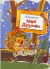Борисов В.М. - Мой дружок' обложка книги
