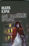 Мой знакомый призрак обложка книги