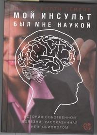 Тейлор Джилл - Мой инсульт был мне наукой обложка книги