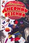 Ая эН - Мой личный дневник везения' обложка книги