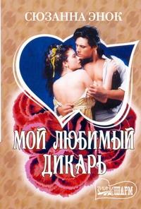Мой любимый дикарь обложка книги