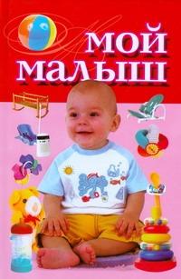 Надеждина В. - Мой малыш обложка книги