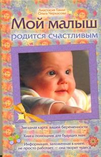 Такки А.В. - Мой малыш родится счастливым обложка книги