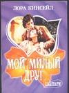 Кинсейл Л. - Мой милый друг обложка книги