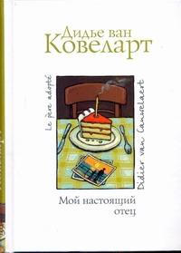 Ковеларт Дидье, ван - Мой настоящий отец обложка книги