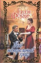 Фоули Г. - Мой неотразимый граф' обложка книги