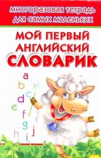 Дмитриева В.Г. - Мой первый английский словарик. Многоразовая тетрадь для самых маленьких обложка книги