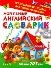 Мой первый английский словарик. Многоразовая тетрадь для самых маленьких ( Дмитриева В.Г.  )