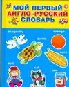 Жабцев А.В. - Мой первый англо-русский словарь' обложка книги