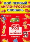 Жабцев А.В. - Мой первый англо-русский словарь обложка книги