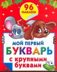 Дмитриева В.Г. - Мой первый букварь с крупными буквами обложка книги