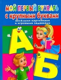 Мой первый букварь с крупными буквами, веселыми картинками и игровыми заданиями Дмитриева В.Г.