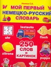 - Мой первый немецко-русский словарь обложка книги