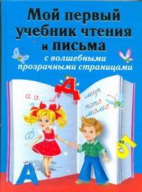 Дмитриева В.Г. - Мой первый учебник чтения и письма обложка книги