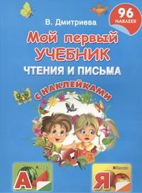 Дмитриева В.Г. - Мой первый учебник чтения и письма с наклейками обложка книги