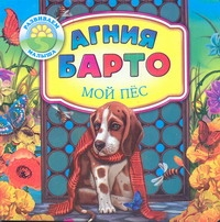 Барто А.Л. - Мой пес обложка книги
