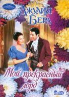 Берд Д. - Мой прекрасный лорд' обложка книги