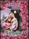 Вулф Д. - Мой принц' обложка книги